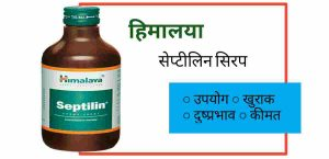 septilin syrup