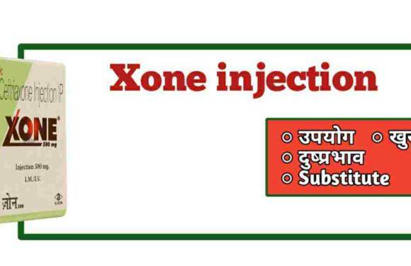 Xone injection in Hindi-उपयोग/खुराक/दुष्प्रभाव/सावधानियां/कीमत/दूसरे ब्रांड