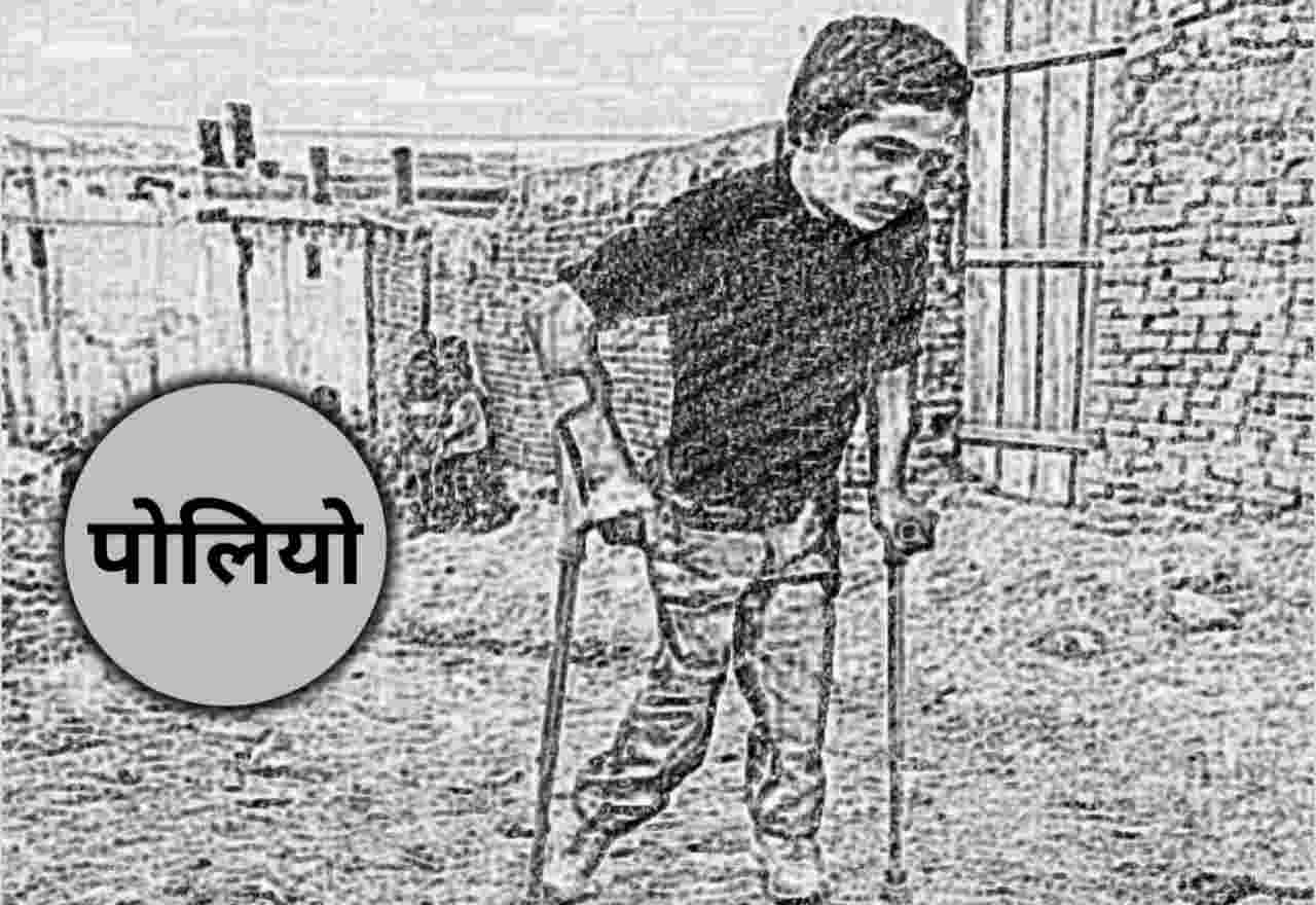 polio in hindi