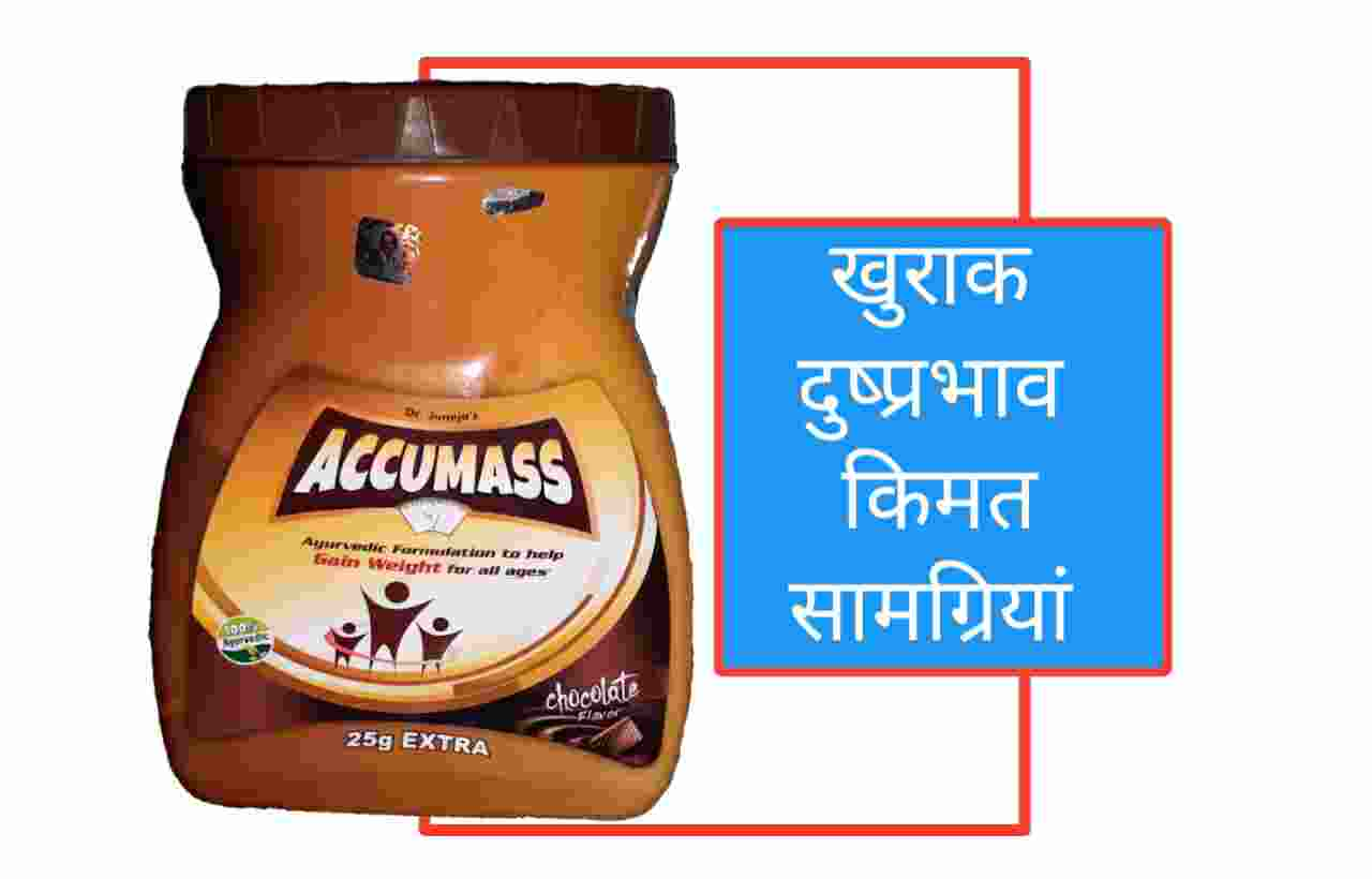 Accumass in Hindi