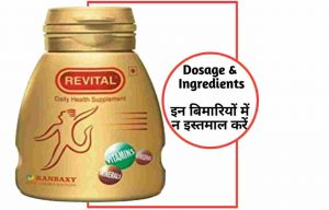 Revital in Hindi