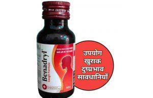 benadryl cough syrup hindi