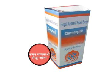 Chemozyme Syrup Hindi