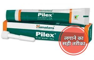 Himalaya Pilex Ointment Hindi