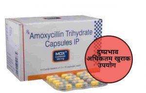 Mox capsule Hindi