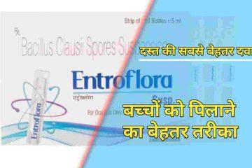 Entroflora suspension in hindi
