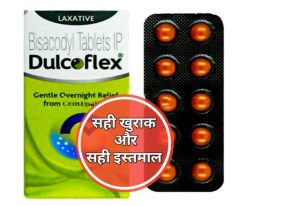dulcoflex tablet in Hindi