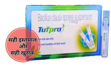 tufpro suspension in Hindi