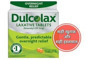 dulcolax tablet in Hindi