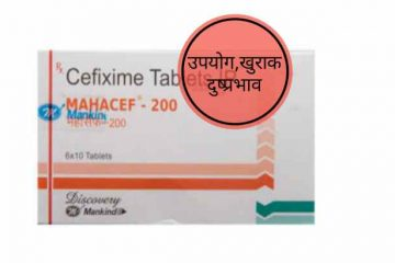 mahacef tablet