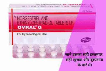 ovral g tablet in Hindi