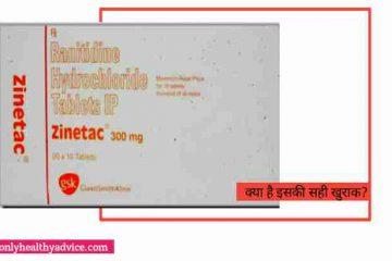 Zinetac 150 mg in Hindi
