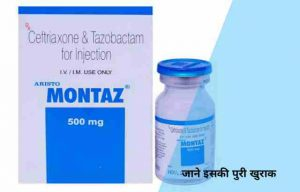 Montaz injection in Hindi